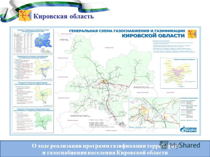Кировская область О ходе реализации программ газификации территории и газоснабжения населения Кировской области