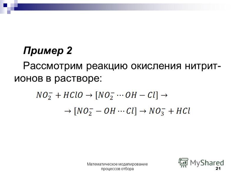Пример 2 Рассмотрим реакцию окисления нитрит- ионов в растворе: Математическое моделирование процессов отбора 21