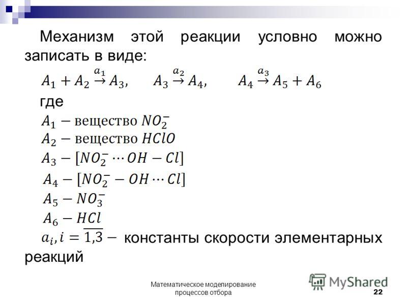Механизм этой реакции условно можно записать в виде: где _________ константы скорости элементарных реакций Математическое моделирование процессов отбора 22