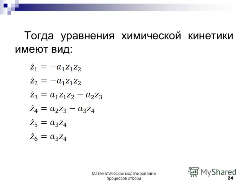 Тогда уравнения химической кинетики имеют вид: Математическое моделирование процессов отбора 24