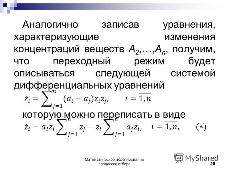Аналогично записав уравнения, характеризующие изменения концентраций веществ А 2,…,A n, получим, что переходный режим будет описываться следующей системой дифференциальных уравнений которую можно переписать в виде Математическое моделирование процесс