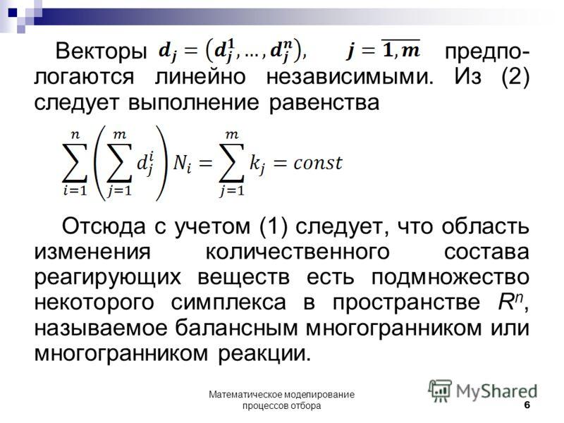 Векторы предпо- логаются линейно независимыми. Из (2) следует выполнение равенства Отсюда с учетом (1) следует, что область изменения количественного состава реагирующих веществ есть подмножество некоторого симплекса в пространстве R n, называемое ба