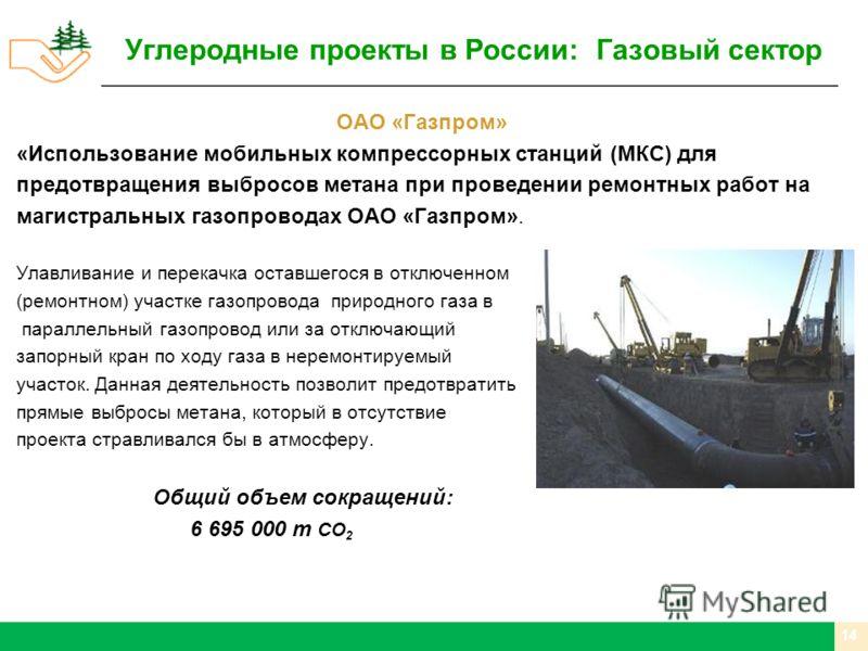 ОАО «Газпром» «Использование мобильных компрессорных станций (МКС) для предотвращения выбросов метана при проведении ремонтных работ на магистральных газопроводах ОАО «Газпром». Улавливание и перекачка оставшегося в отключенном (ремонтном) участке га