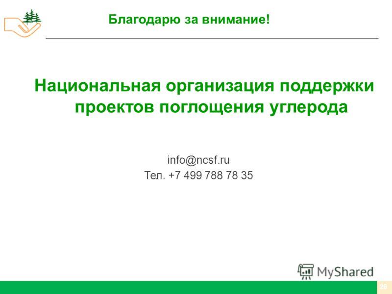 26 Национальная организация поддержки проектов поглощения углерода info@ncsf.ru Тел. +7 499 788 78 35 Благодарю за внимание!