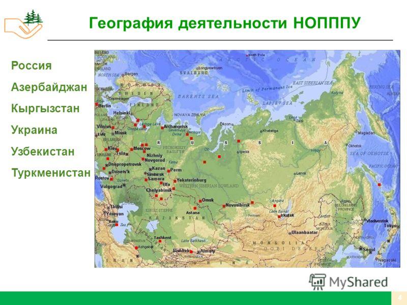 Россия Азербайджан Кыргызстан Украина Узбекистан Туркменистан География деятельности НОПППУ 4