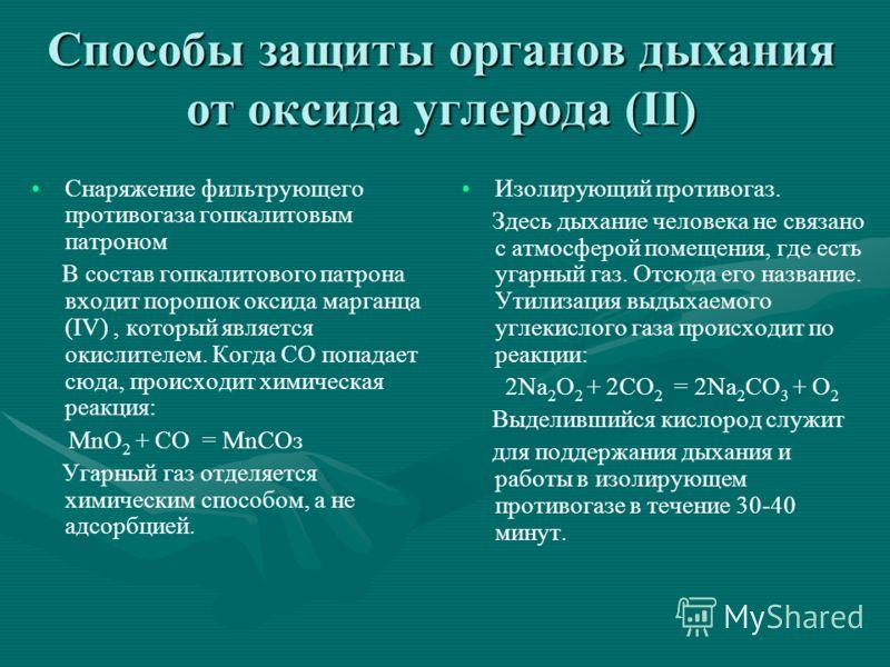 Способы защиты органов дыхания от оксида углерода (II) Снаряжение фильтрующего противогаза гопкалитовым патроном В состав гопкалитового патрона входит порошок оксида марганца (IV), который является окислителем. Когда СО попадает сюда, происходит хими