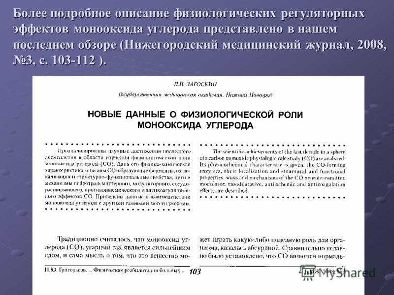Более подробное описание физиологических регуляторных эффектов монооксида углерода представлено в нашем последнем обзоре (Нижегородский медицинский журнал, 2008, 3, с. 103-112 ).