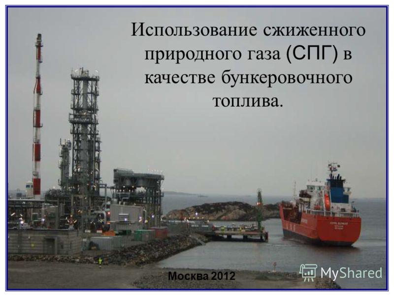 Использование сжиженного природного газа (СПГ) в качестве бункеровочного топлива. Москва 2012