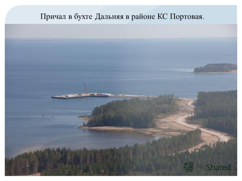 Причал в бухте Дальняя в районе КС Портовая.