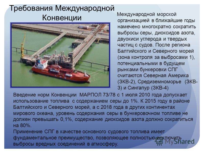 Требования Международной Конвенции Международной морской организацией в ближайшие годы намечено многократно сократить выбросы серы, диоксидов азота, двуокиси углерода и твердых частиц с судов. После региона Балтийского и Северного морей (зона контрол
