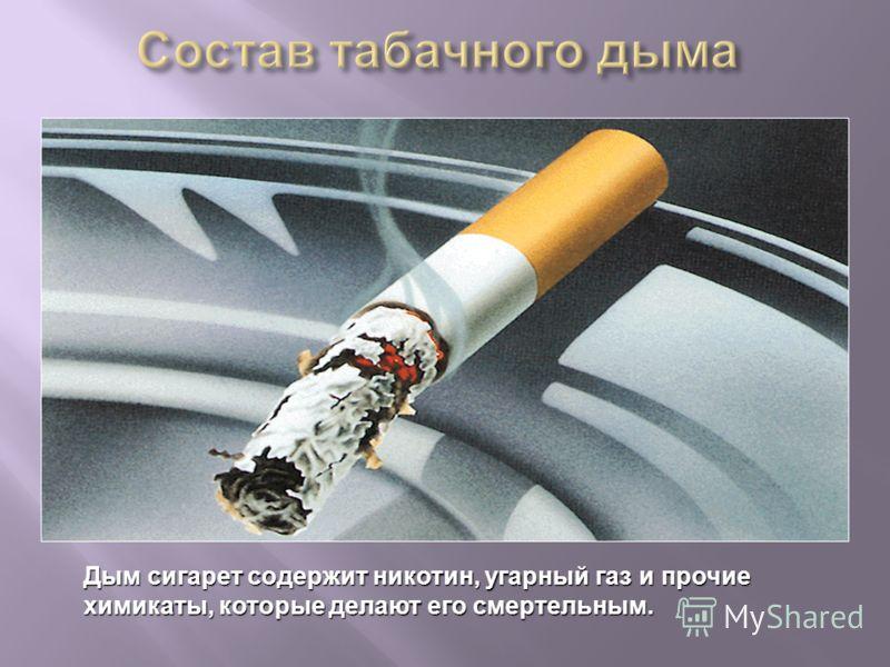 Дым сигарет содержит никотин, угарный газ и прочие химикаты, которые делают его смертельным.