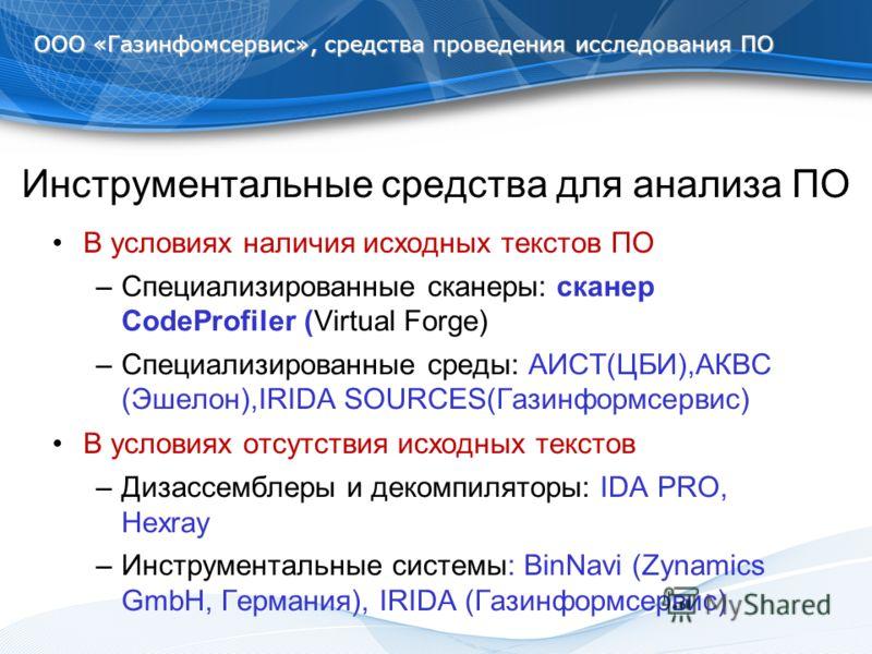 Инструментальные средства для анализа ПО В условиях наличия исходных текстов ПО –Специализированные сканеры: сканер CodeProfiler (Virtual Forge) –Специализированные среды: АИСТ(ЦБИ),АКВС (Эшелон),IRIDA SOURCES(Газинформсервис) В условиях отсутствия и