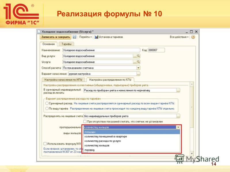 Реализация формулы 10 14