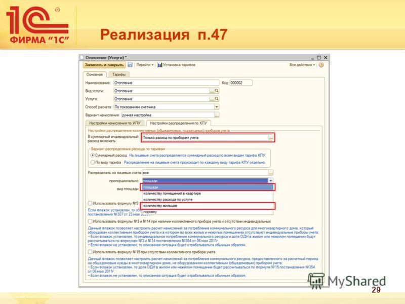 Реализация п.47 29