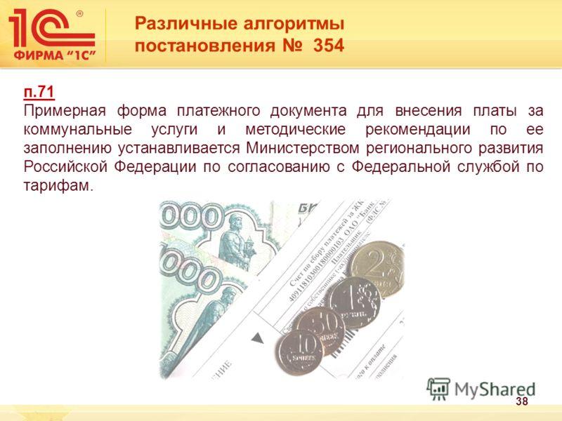 Различные алгоритмы постановления 354 п.71 Примерная форма платежного документа для внесения платы за коммунальные услуги и методические рекомендации по ее заполнению устанавливается Министерством регионального развития Российской Федерации по соглас