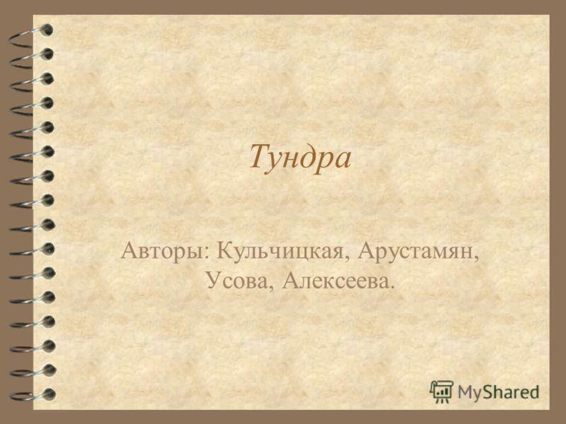 Тундра Авторы: Кульчицкая, Арустамян, Усова, Алексеева.