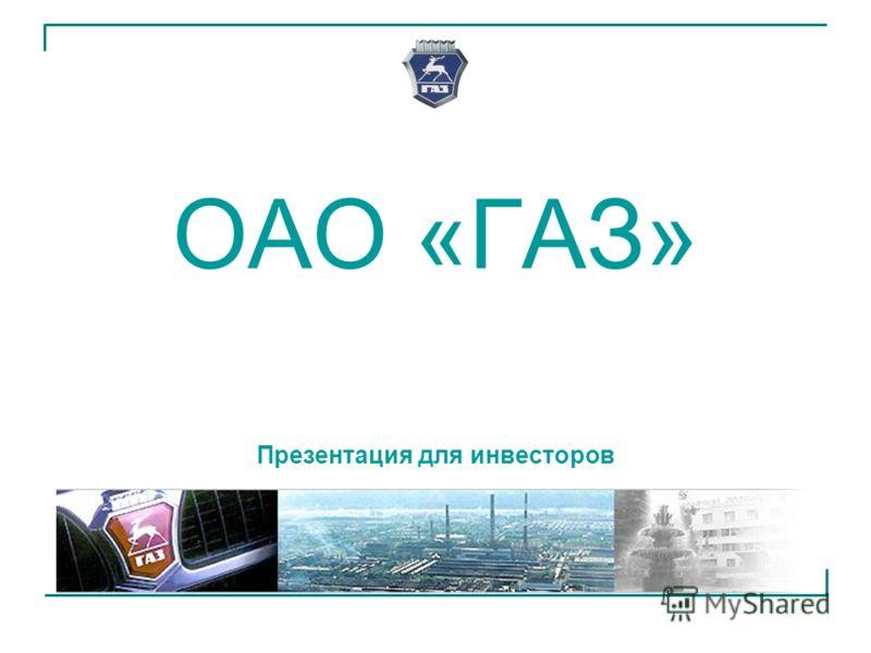 ОАО «ГАЗ» Презентация для инвесторов
