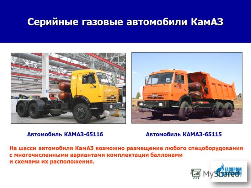 Серийные газовые автомобили КамАЗ Автомобиль КАМАЗ-65116Автомобиль КАМАЗ-65115 На шасси автомобиля КамАЗ возможно размещение любого спецоборудования с многочисленными вариантами комплектации баллонами и схемами их расположения.
