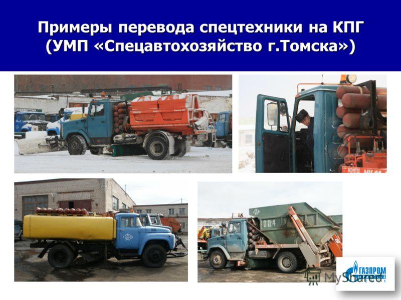 Примеры перевода спецтехники на КПГ (УМП «Спецавтохозяйство г.Томска»)