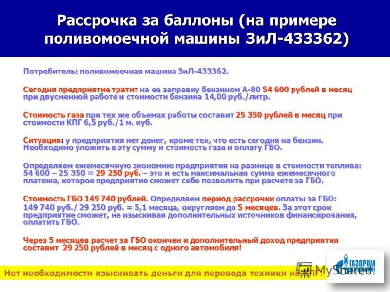 Потребитель: поливомоечная машина ЗиЛ-433362. Сегодня предприятие тратит на ее заправку бензином А-80 54 600 рублей в месяц при двусменной работе и стоимости бензина 14,00 руб./литр. Стоимость газа при тех же объемах работы составит 25 350 рублей в м