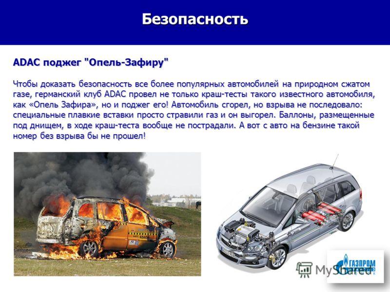 Безопасность ADAC поджег