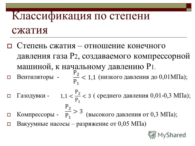 Классификация по степени сжатия Степень сжатия – отношение конечного давления газа Р 2, создаваемого компрессорной машиной, к начальному давлению Р 1. Вентиляторы - (низкого давления до 0,01МПа); Газодувки - ( среднего давления 0,01-0,3 МПа); Компрес