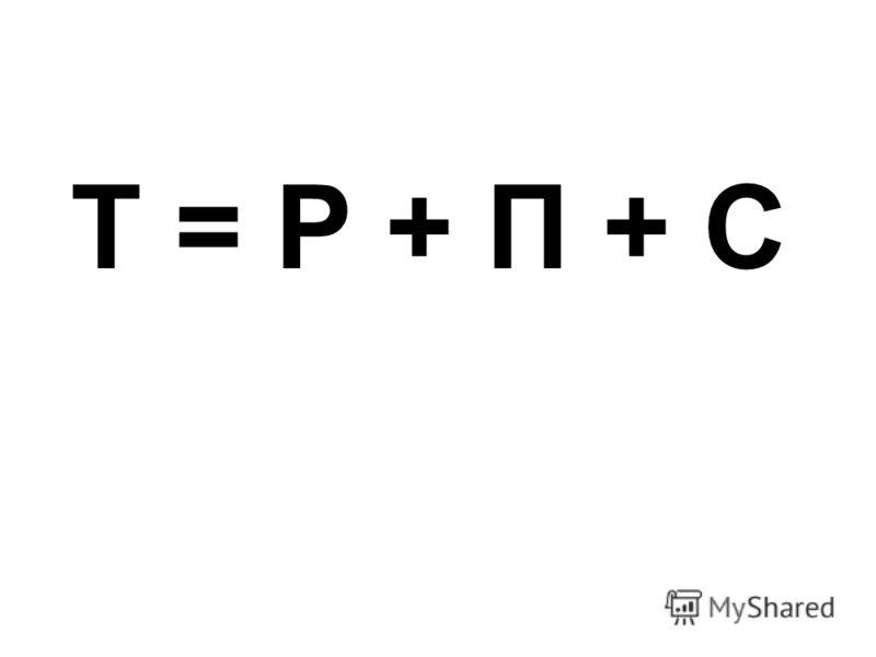 Т = Р + П + С