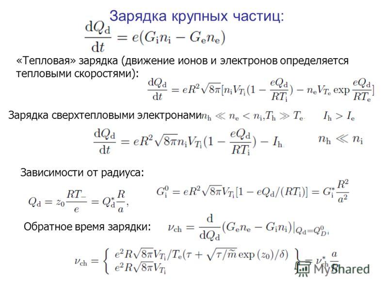 Зарядка крупных частиц: «Тепловая» зарядка (движение ионов и электронов определяется тепловыми скоростями): Зарядка сверхтепловыми электронами Зависимости от радиуса: Обратное время зарядки: