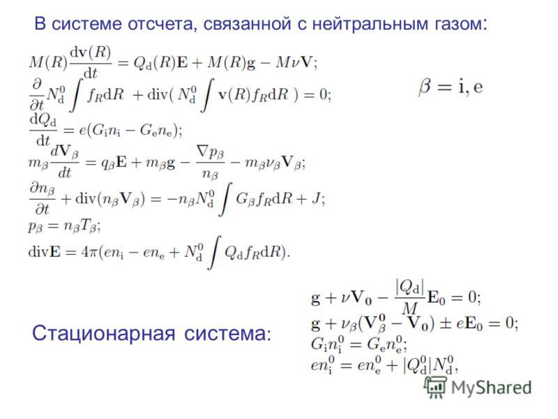 В системе отсчета, связанной с нейтральным газом : Стационарная система :