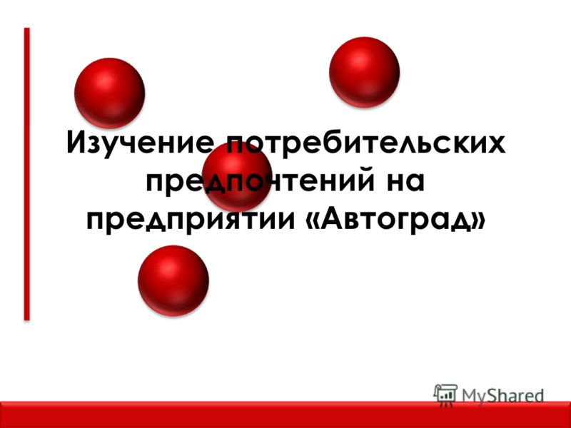 Изучение потребительских предпочтений на предприятии «Автоград»