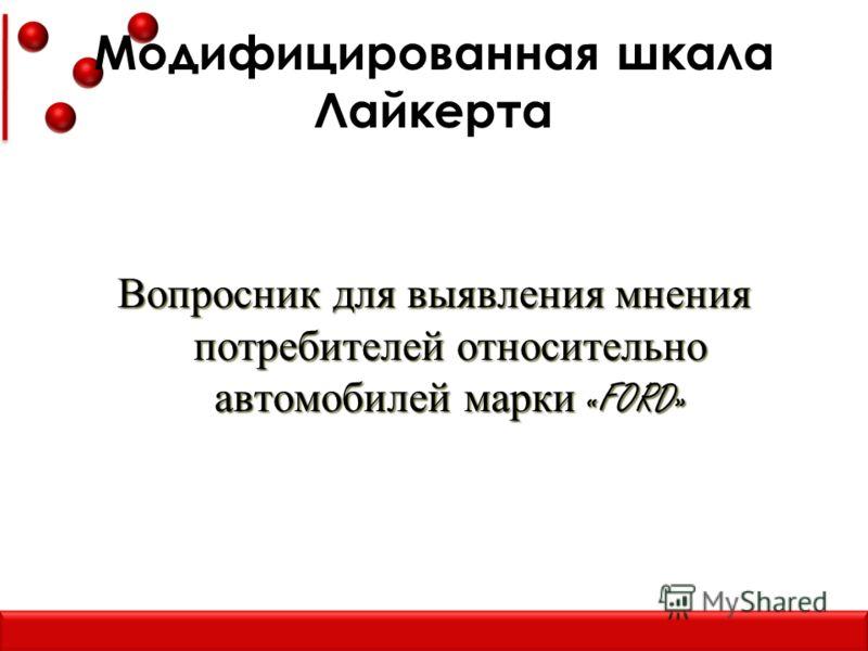 Модифицированная шкала Лайкерта Вопросник для выявления мнения потребителей относительно автомобилей марки «FORD»