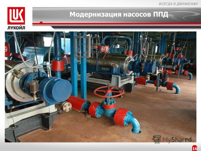 1616 Модернизация насосов ППД