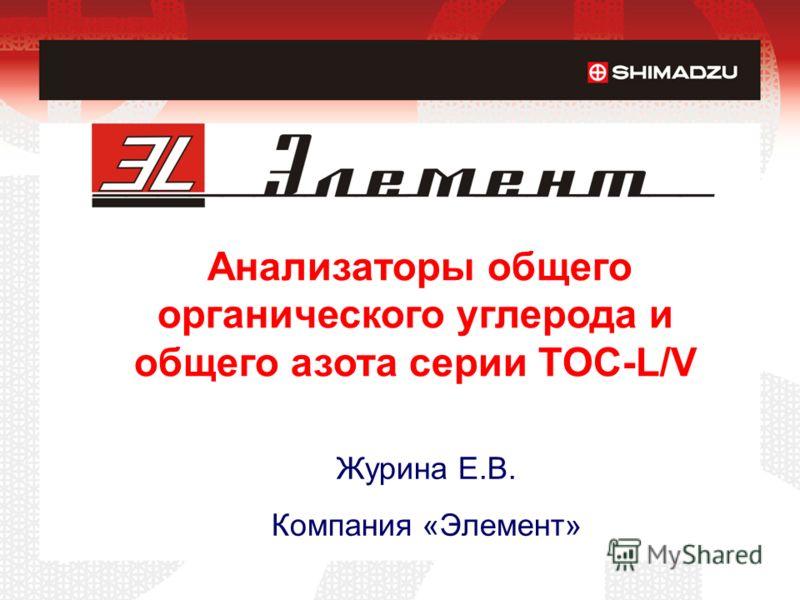Анализаторы общего органического углерода и общего азота серии TOC-L/V Журина Е.В. Компания «Элемент»