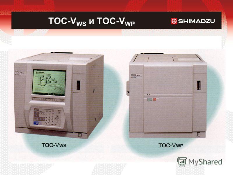 TOC-V WS и TOC-V WP