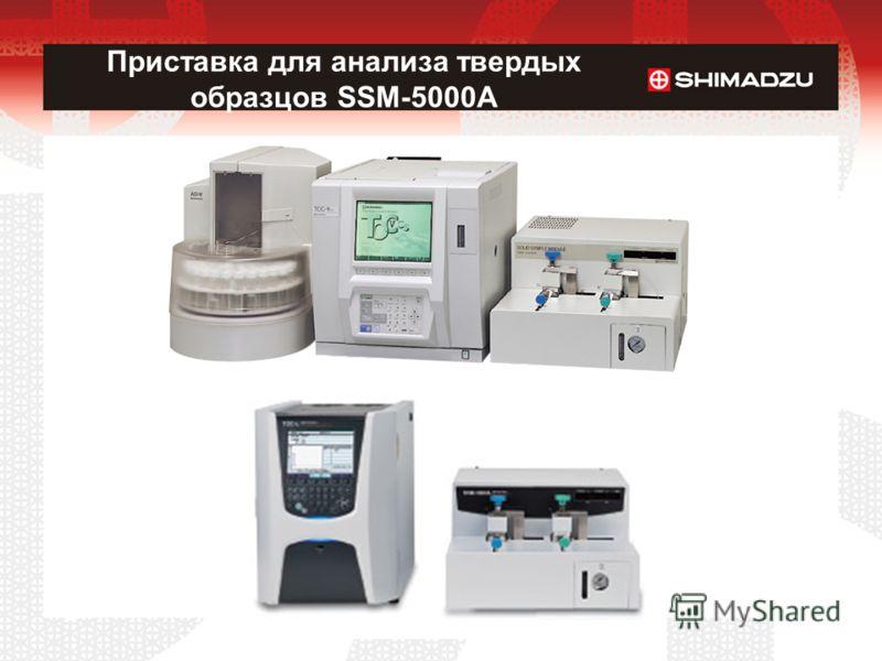 Приставка для анализа твердых образцов SSM-5000A