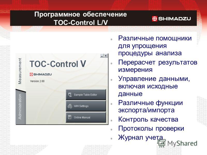 Программное обеспечение TOC-Control L/V Различные помощники для упрощения процедуры анализа Перерасчет результатов измерения Управление данными, включая исходные данные Различные функции экспорта/импорта Контроль качества Протоколы проверки Журнал уч