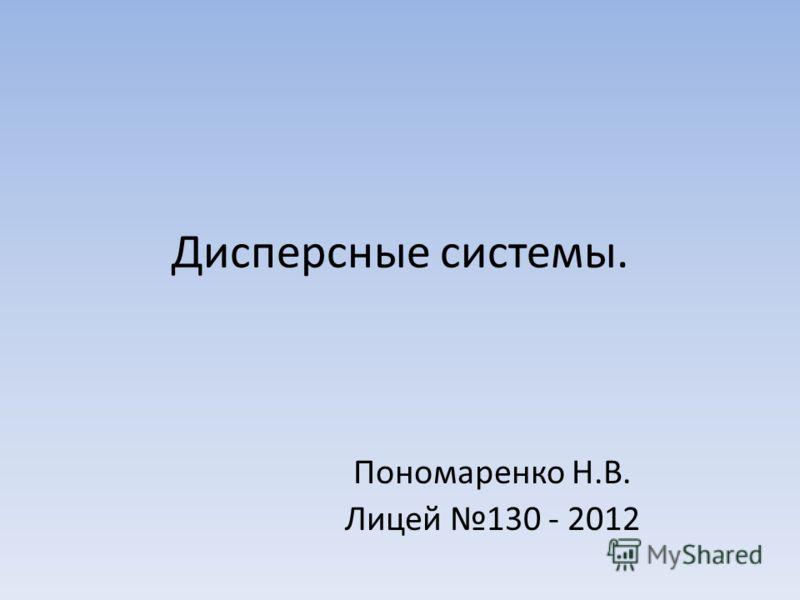 Дисперсные системы. Пономаренко Н.В. Лицей 130 - 2012