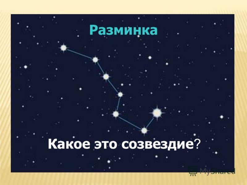 Какое это созвездие ? Разминка