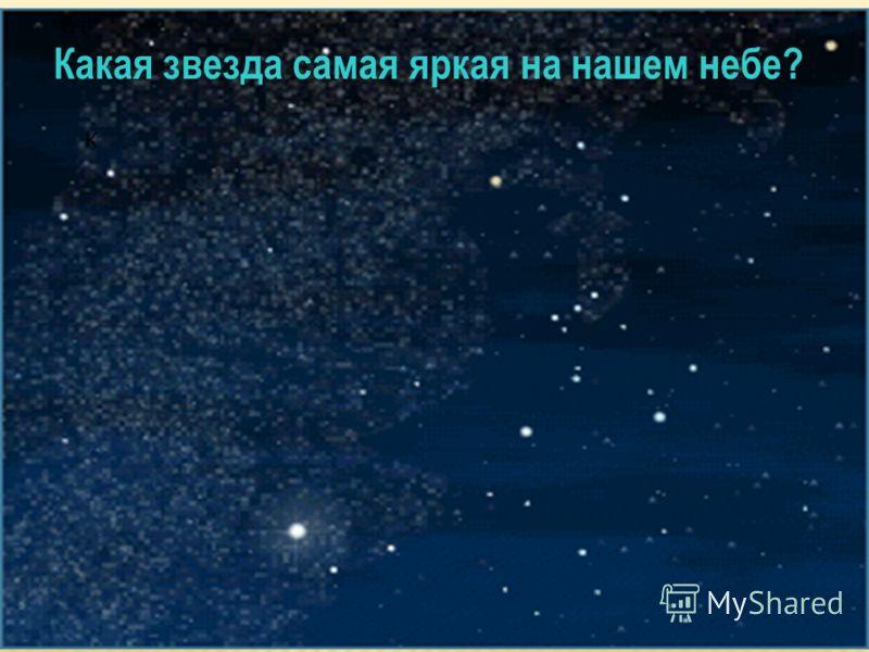 4 К Какая звезда самая яркая на нашем небе?