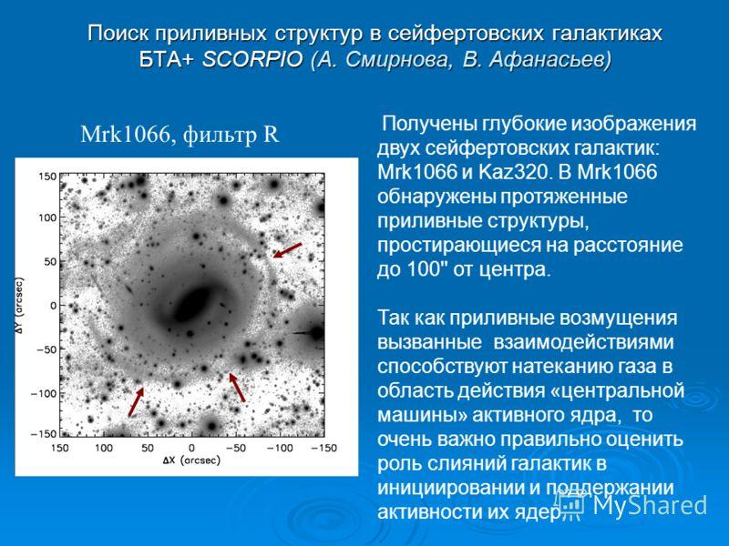 Получены глубокие изображения двух сейфертовских галактик: Mrk1066 и Kaz320. В Mrk1066 обнаружены протяженные приливные структуры, простирающиеся на расстояние до 100'' от центра. Так как приливные возмущения вызванные взаимодействиями способствуют н
