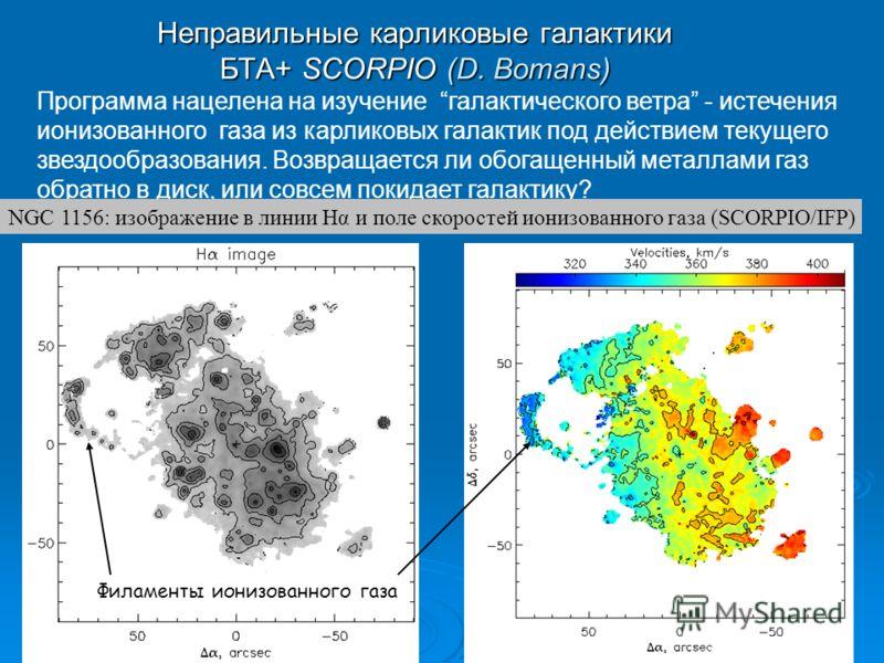Программа нацелена на изучение галактического ветра - истечения ионизованного газа из карликовых галактик под действием текущего звездообразования. Возвращается ли обогащенный металлами газ обратно в диск, или совсем покидает галактику? Неправильные