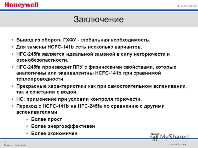 Honeywell Proprietary Honeywell.com 10 Document control number Заключение Вывод из оборота ГХФУ - глобальная необходимость. Для замены HCFC-141b есть несколько вариантов. HFC-245fa является идеальной заменой в силу негорючести и озонобезопастности. H