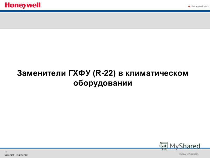 Honeywell Proprietary Honeywell.com 11 Document control number Заменители ГХФУ (R-22) в климатическом оборудовании