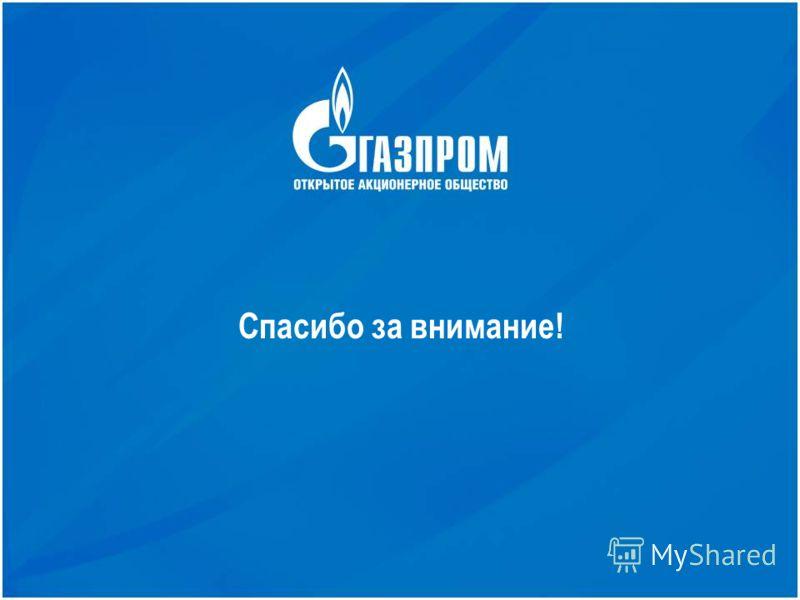 17 Председатель Правления ОАО «Газпром» А.Б.Миллер Спасибо за внимание!