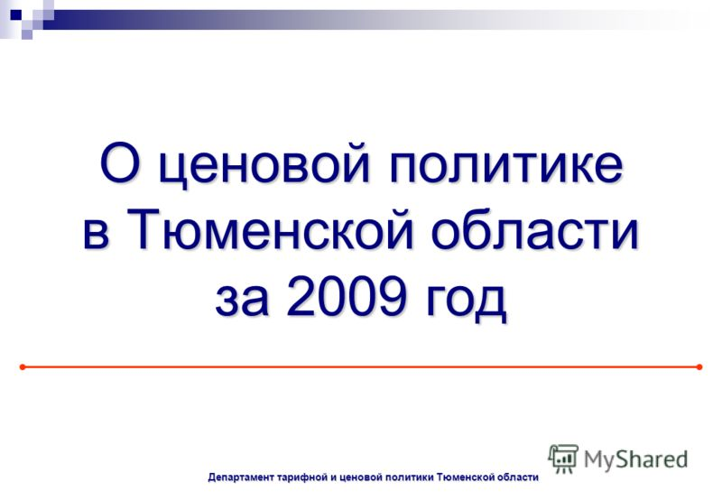 О ценовой политике в Тюменской области за 2009 год Департамент тарифной и ценовой политики Тюменской области