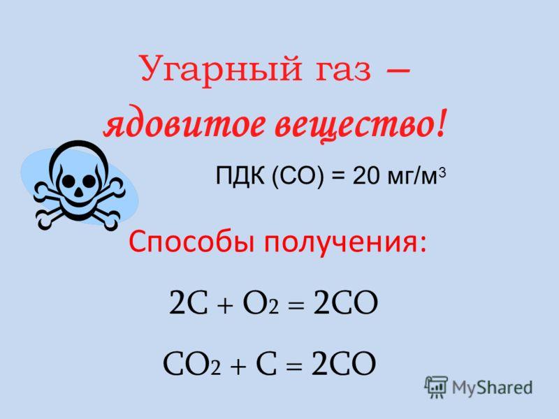 Угарный газ Оксид углерода (II) монооксид углерода, окись углерода s2 s1 ps22 p2 s1 С=О