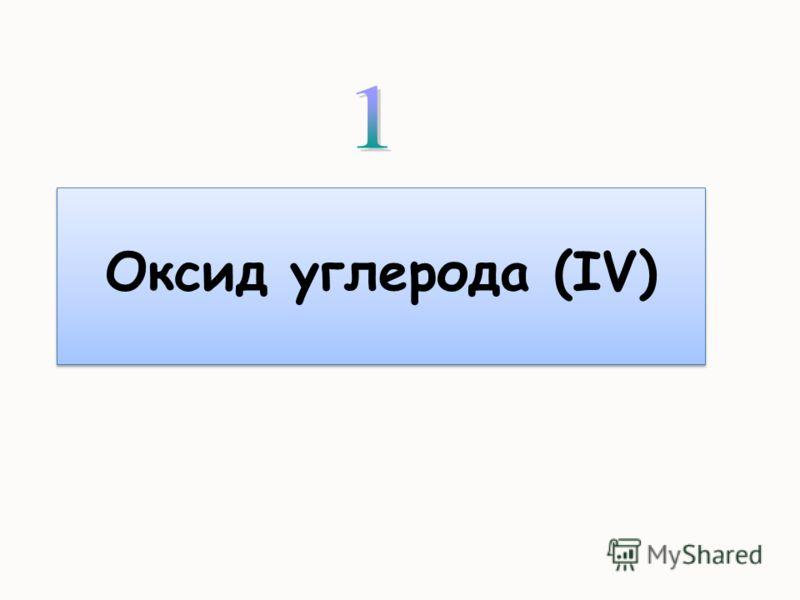 1 вариант Фамилия:_______ Углекислый газ....... 1 2 3 4 5 6 7 Химический диктант 2 вариант Фамилия:_______ Угарный газ....... 1 2 3 4 5 6 7