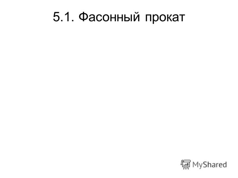 5.1. Фасонный прокат