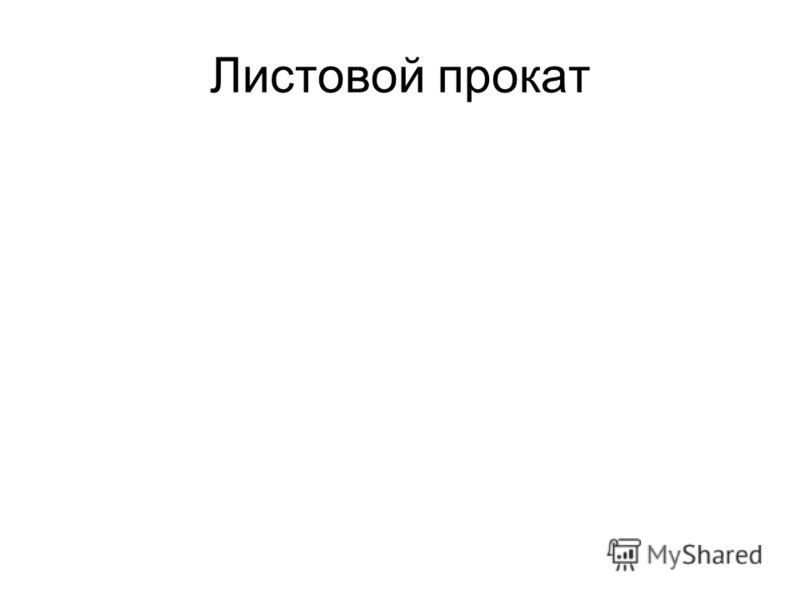 Листовой прокат