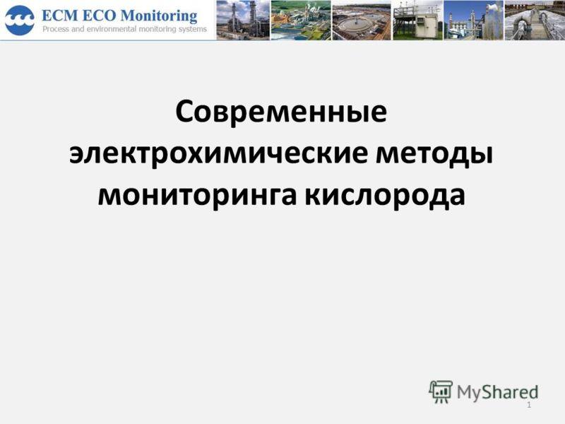 Современные электрохимические методы мониторинга кислорода 1